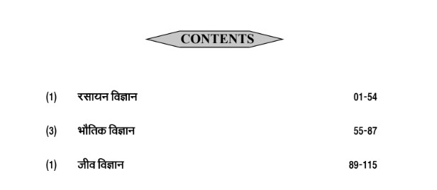 Science Notes Pdf in Hindi by Sankalp Civil Services – Pdf